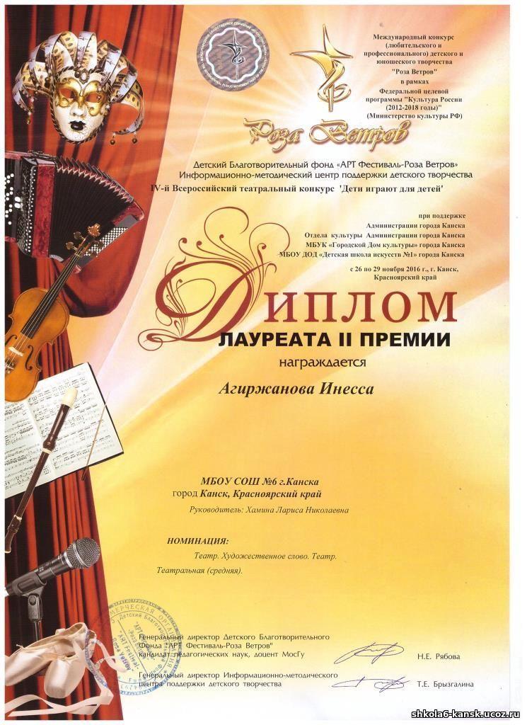Театральный международный конкурс